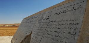 Place of Ghazwah Mutah